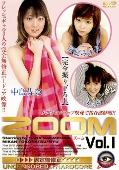 "Adult entertainment movie ""Zoom"" starring Mikan Tokonatsu & Sana Nakajima. Produced by J Spot."