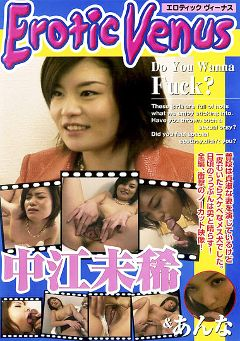 "Adult entertainment movie ""Erotic Venus: Do You Wanna Fuck 7"" starring Miki Nakae & Anna *. Produced by J Spot."