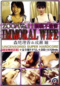 "Adult entertainment movie ""Zoom 11: Immoral Wife"" starring Hitomi Naruse & Rika Morio. Produced by J Spot."
