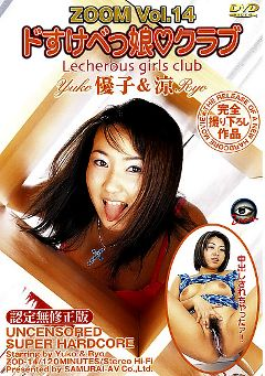 "Adult entertainment movie ""Zoom 14: Lecherous Girls Club"" starring Ryo & Yuko. Produced by J Spot."