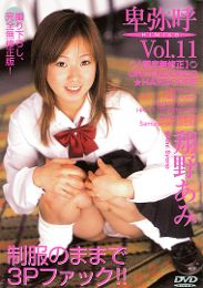 "Just Added presents the adult entertainment movie ""Himiko 11""."