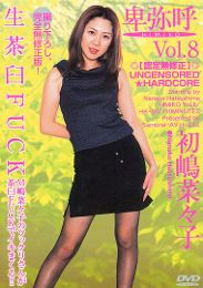 "Just Added presents the adult entertainment movie ""Himiko 8: Nanako Hatsushima""."