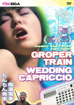 "Adult entertainment movie ""Groper Train: Wedding Capriccio"" starring Yukijiro Hotaru, Tatsuya Nagatomo & Yoshimi Kai. Produced by Pink Eiga."
