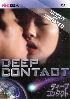 "Adult entertainment movie ""Deep Contact"" starring Myu Asou, Motoko Sasaki & Kyoko Kazama. Produced by Pink Eiga."