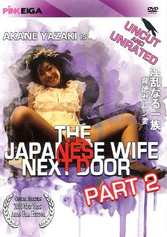 "Adult entertainment movie ""The Japanese Wife Next Door 2"" starring Akane Yazaki, Takayuki Motegi & Saburo Tanaka. Produced by Pink Eiga."