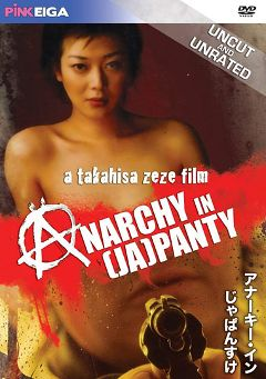 "Adult entertainment movie ""Anarchy In Ja-Panty"" starring Yota Kawase, Daisuke Iijima & Yoji Tanaka. Produced by Pink Eiga."