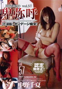 "Adult entertainment movie ""Himiko 57: Chinatsu Nakano"" starring Chinatsu Nakano. Produced by J Spot."