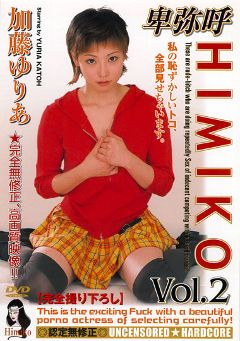 "Adult entertainment movie ""Himiko 2: Yuria Katoh"" starring Yuria Katoh. Produced by Samurai-AV."