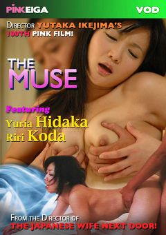 "Adult entertainment movie ""The Muse"" starring Yuria Hidaka, Erina Aoyama & Riri Koda. Produced by Pink Eiga."