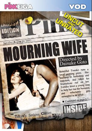 Mourning Wife, starring Tomiko, produced by Pink Eiga.