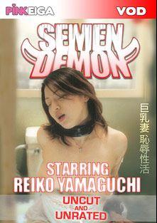 Semen Demon, starring Reiko Yamaguchi, Shinichiro Toyonaga, Kazutoshi Yamana, Kanae Mizuhara, Yumeka Sasaki and Koji Makimura, produced by Pink Eiga.