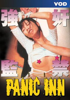 "Adult entertainment movie ""Panic Inn"" starring Yumi Yoshiyuki & Keisaku Kimura. Produced by Pink Eiga."
