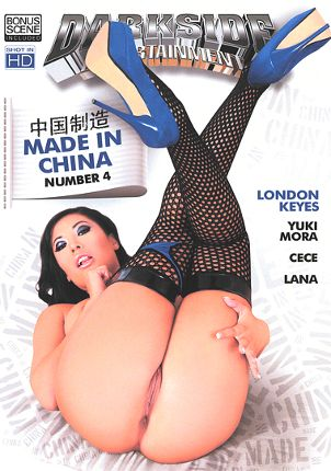 Straight Adult Movie Made In China 4