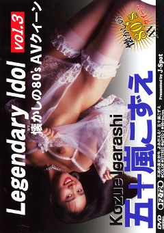 "Adult entertainment movie ""Fuzz 72"" starring Kozue Igarashi. Produced by J Spot."